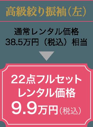 22点フルセットレンタル価格10万円(税別)