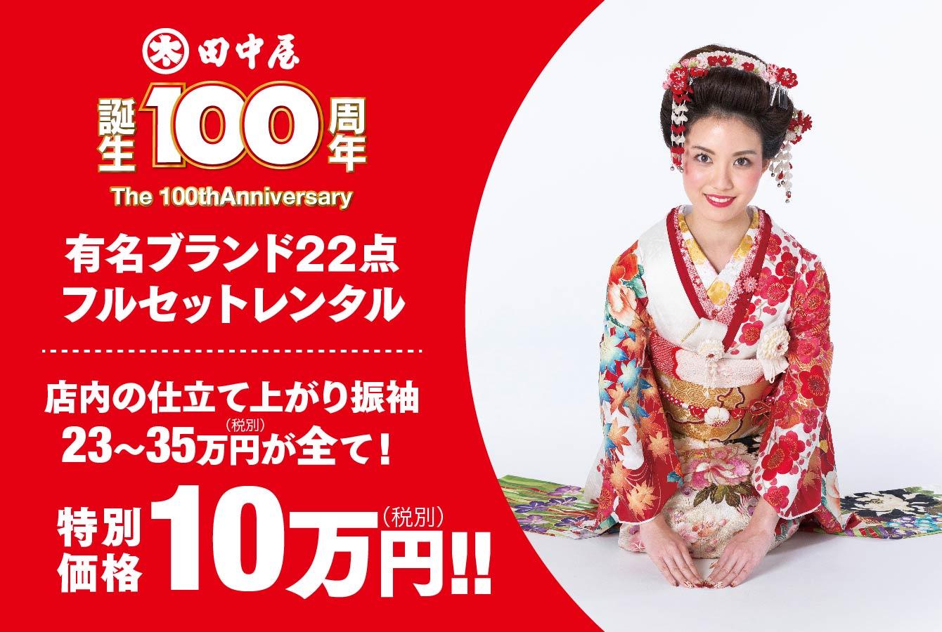有名ブランド22点フルセットレンタル10万円