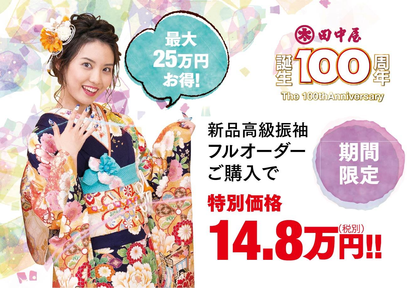 新品高級振袖フルオーダーご購入で14.8万円