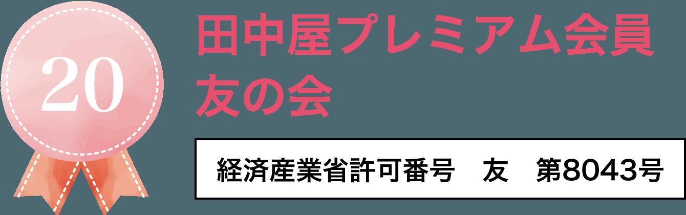 田中屋プレミアム会員友の会