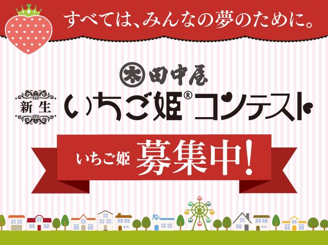 いちご姫コンテスト