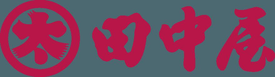 田中屋ロゴ