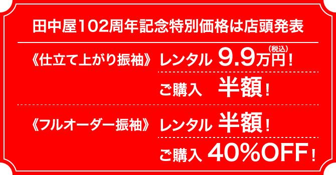 レンタル10万円!ご購入半額!