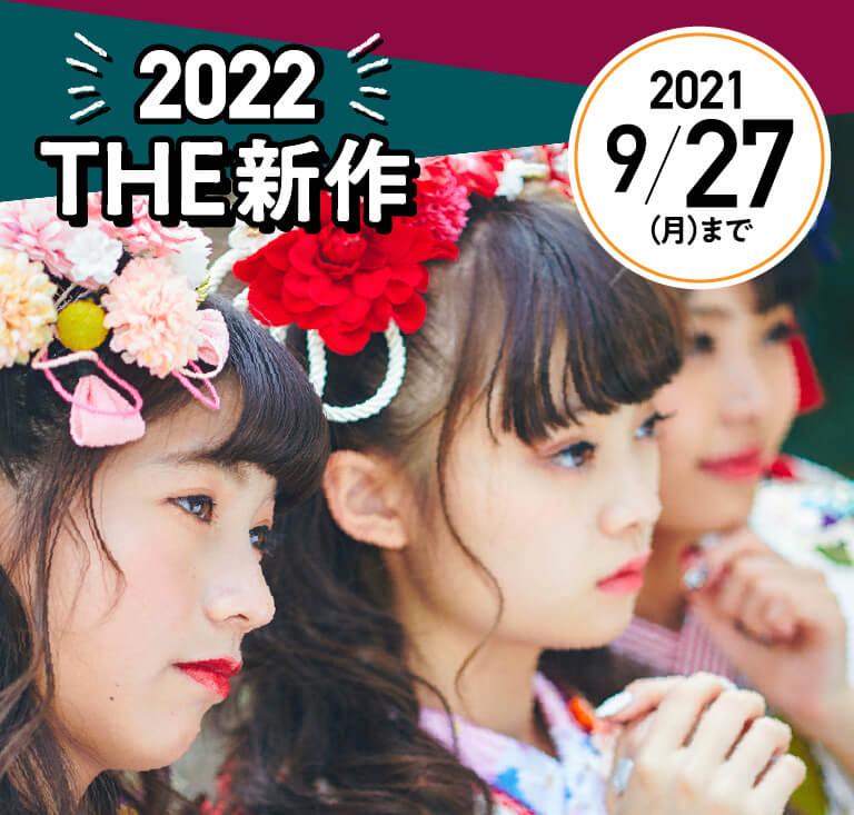 2022新作キャンペーン