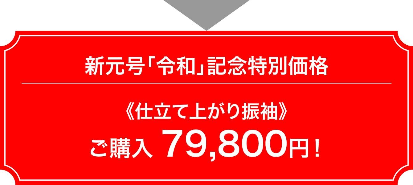 新元号「令和」記念特別価格レンタル 79,800円!