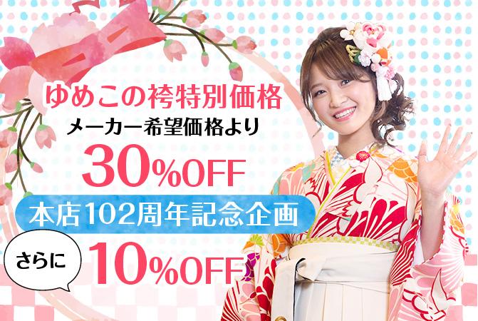 本店100周年記念企画ゆめこの袴が特別価格より20%OFF