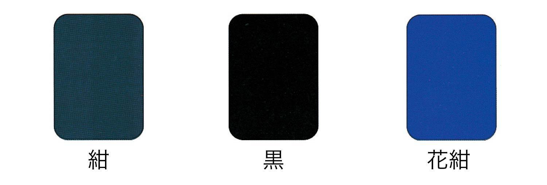 エンジ・利休・金茶