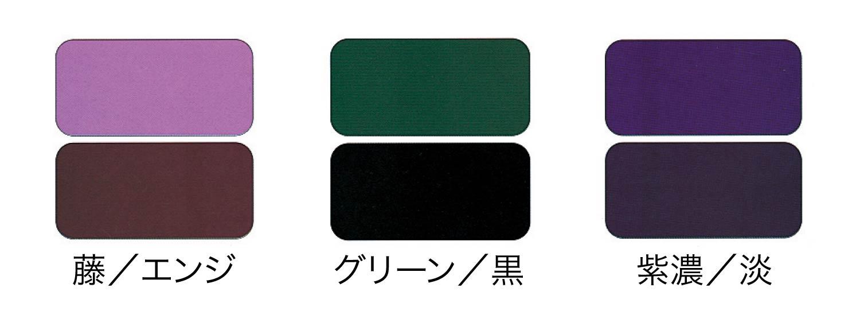 藤/エンジグリーン/黒紫濃/淡