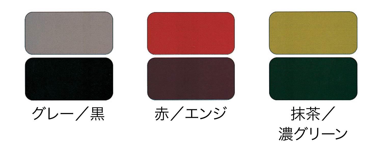 グレー/黒赤/エンジ抹茶/濃グリーン