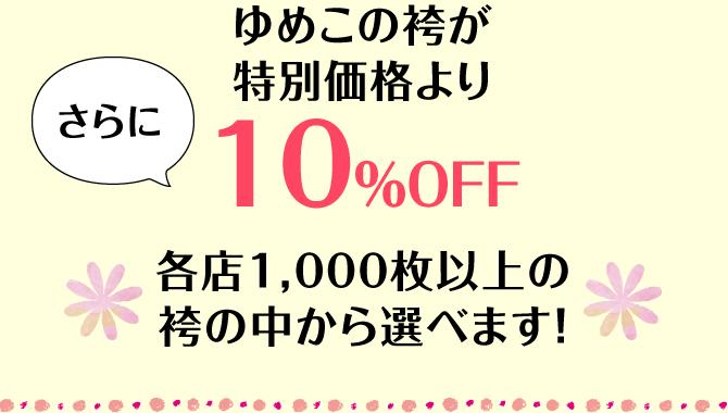 ゆめこの袴が特別価格より20%OFF