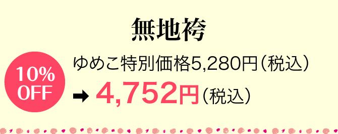 無地袴 ゆめこ特別価格3,980円(税別)3,184円(税別)