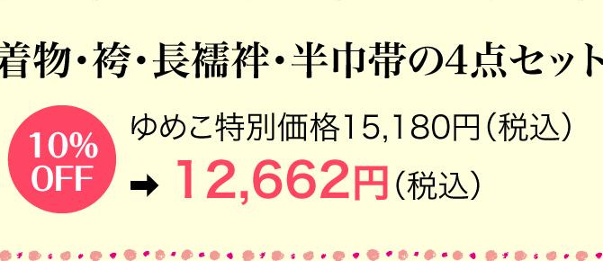 着物・袴・長襦袢の3点セット ゆめこ特別価格15,500円(税別)12,000円(税別)