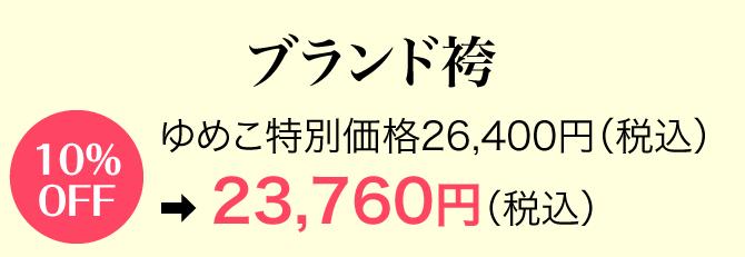 ブランド袴 ゆめこ特別価格29,800円(税別)23,840円(税別)