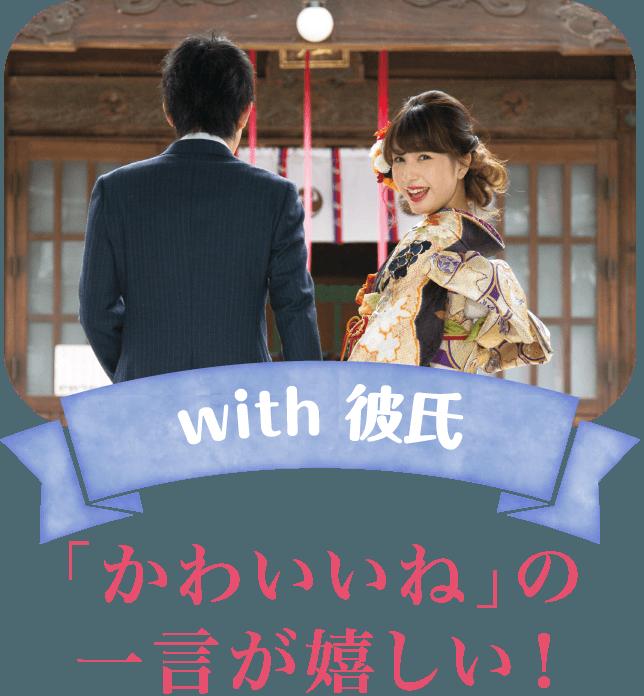 with彼氏