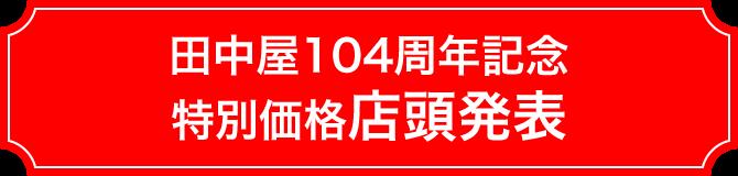 田中屋100周年記念特別価格店頭発表