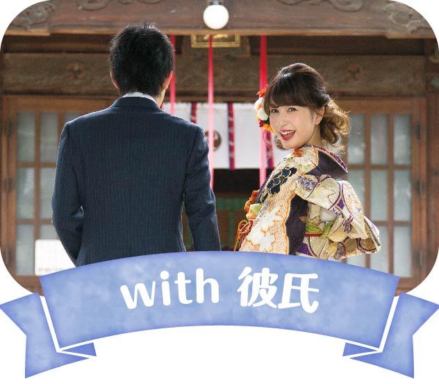 with 彼氏