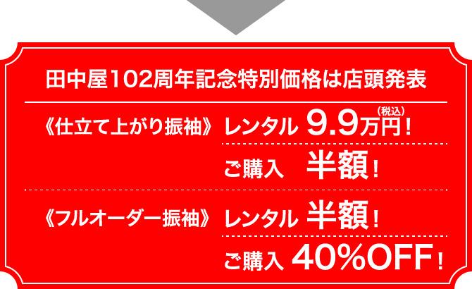 田中屋100周年記念特別価格は店頭発表
