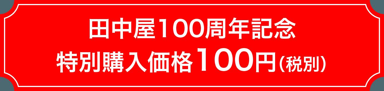 田中屋100周年記念特別購入価格100円(税別)